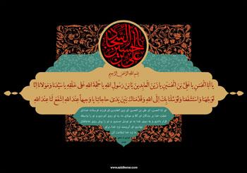 پوستری از هنرمند ارجمند سید محمد زاهدی به مناسبت شهادت امام سجاد علیه السلام