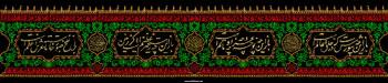 پوستری از هنرمند ارجمند سید محمد زاهدی به سبک پرچم دوزی به مناسبت ایام عزاداری سرور و سالار شهیدان حضرت اباعبدالله الحسین علیه السلام و یاران پاکش