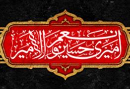 فرا رسیدن ایام عزا و ماتم آل الله ، تاسوعا و عاشورای حسینی بر عموم ارادتمندان و مریدان حضرتش تسلیت باد