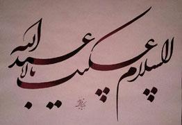 بخش چهارم عرض ارادت اساتید و هنرمندان به محضر حضرت اباعبدالله الحسین علیه السلام و خاندان و یاران پاکش-محرم 1396
