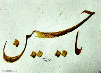 بخش پنجم عرض ارادت اساتید و هنرمندان به محضر حضرت اباعبدالله الحسین علیه السلام و خاندان و یاران پاکش-محرم 1396