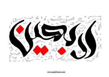 بخش دوم عرض ارادت اساتید و هنرمندان به محضر حضرت اباعبدالله الحسین علیه السلام و خاندان و یاران پاکش