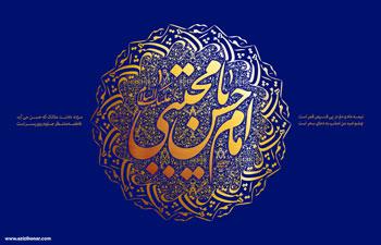 یک پوستر از هنرمند ارجمند محمد مهدی منصوری به مناسبت میلاد با سعادت امام حسن مجتبی علیه السلام