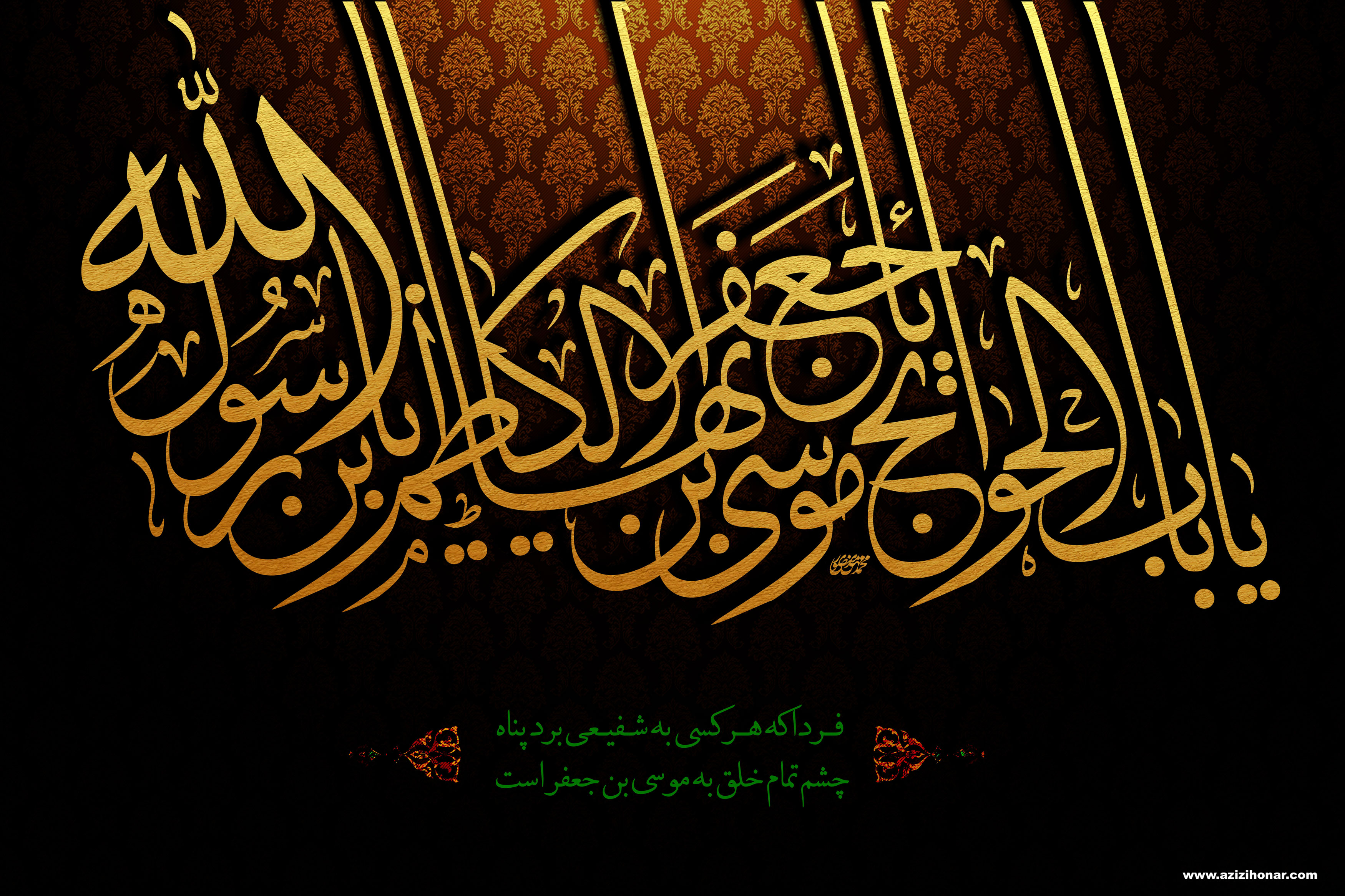 Image result for شهادت امام موسی کاظم ع تسلیت باد