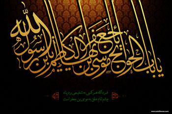 سالروز شهادت هفتمین چراغ هدایت ، باب الحوائج حضرت امام موسی کاظم (ع) بر عموم مسلمین تسلیت باد