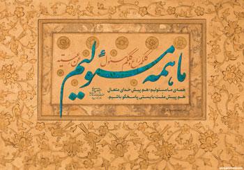 پوستر سخن رهبر معظم انقلاب حضرت ایت الله العظمی خامنه ای با عنوان همه ی ما مسئولیم به خط نستعلیق استاد داود نیکنام