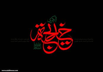 وفات اولین بزرگ بانوی اسلام ، همراه سخت ترین روزهای پیامبر اکرم(ص) ، حضرت خدیجه کبری سلام الله علیها بر عموم مسلمین تسلیت باد
