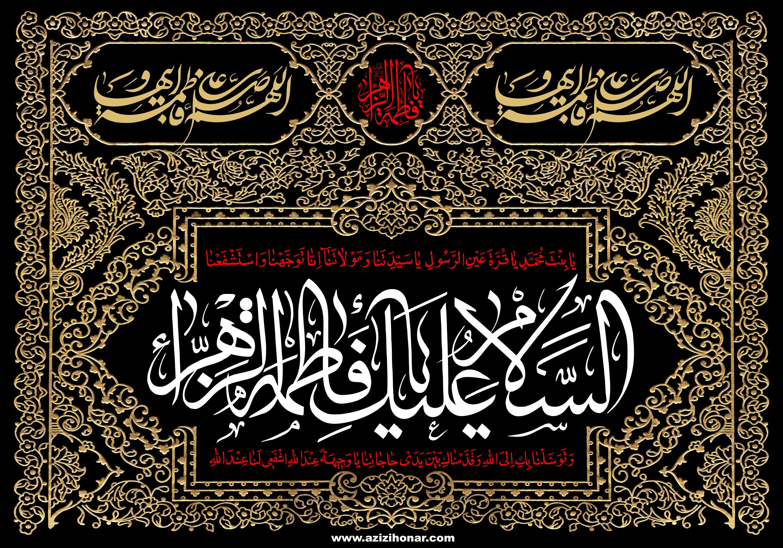 http://dl.azizihonar.com/poster/zahedi-baner-shahadat-hazrate-zahra-3.jpg