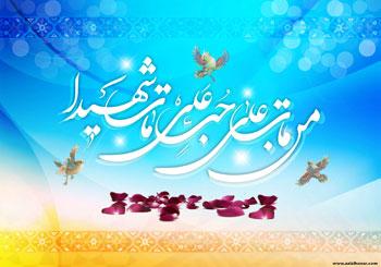 پوستری از هنرمند ارجمند سید محمد زاهدی به مناسبت عید سعید غدیر خم