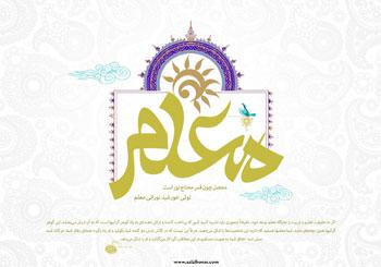 پوستری از هنرمند ارجمند سید محمد زاهدی به مناسبت روز معلم