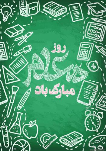 سه پوستر از هنرمند ارجمند سید محمد زاهدی به مناسبت گرامیداشت روز معلم
