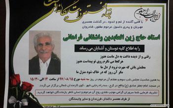درگذشت استاد پیشکسوت خوشنویسی استان البرز استاد حاج زین العابدین واشقانی فراهانی