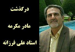 درگذشت مادر مکرمه استاد علی فرزانه ( از اصفهان )