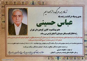 درگذشت پدر گرانقدر استاد سیاوش حسینی