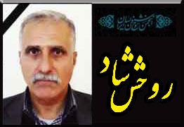 مرحوم سید باقر فلاح عباسی