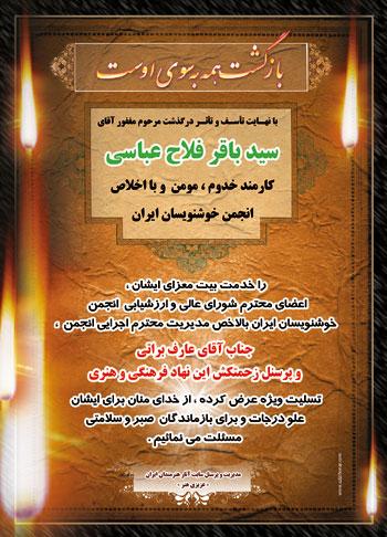 درگذشت مرحوم سید باقر فلاح عباسی « کارمند محترم دفتر مرکزی انجمن خوشنویسان ایران »